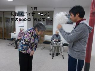 01.デイ初詣.JPG