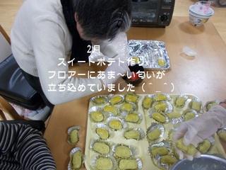 02.スイートポテト作り.JPG