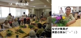 07.生け花.JPG