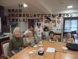 09.敬老の日.jpg