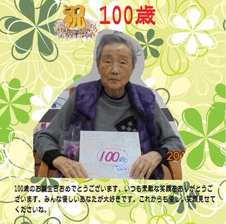 100歳.png