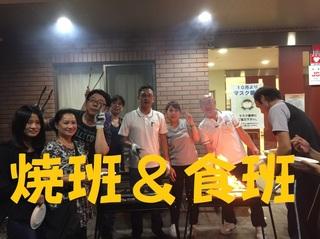 BBQ4焼&食班.jpg