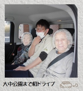 大中公園までドライブ.jpg