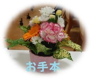 花 お手本.jpg