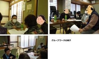 H30.1 教室グループワーク.jpg